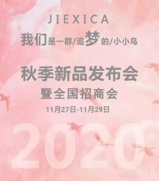 追梦之旅启程 杰西凯2020秋季新品发布会暨招商会