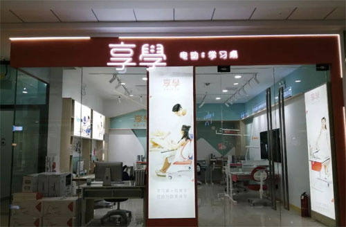 享学入驻淮安万达店 邀您开启电动学习体验之旅!