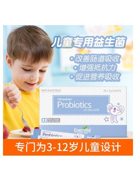 澳乐维他儿童益生菌粉