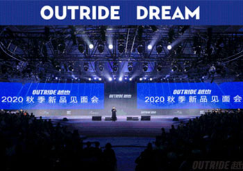 Outride越也 2020秋季新品订货秀现场直击 !