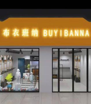 布衣班纳新店开业在即 时尚潮品陪你过暖冬
