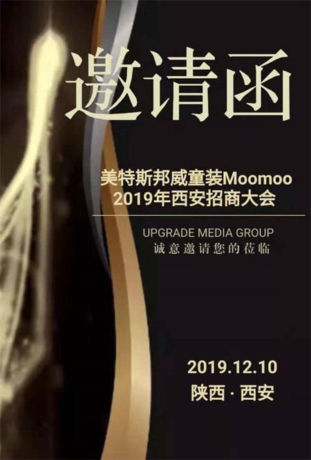 机遇来了 美特斯邦威MooMoo 2019年西安招商大会在即
