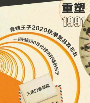 回溯1991时尚经典 青蛙王子2020秋季新品发布会