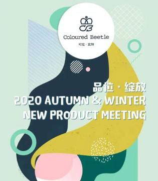 共见品味绽放 可拉比特2020秋冬新品发布会