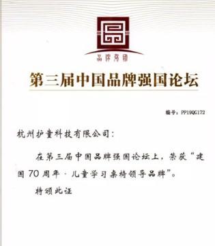 """护童荣获""""建国70周年・儿童学习桌椅领导品牌""""称号"""