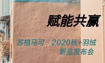 赋能共赢 苏格马可2020秋&羽绒新品发布会即将来袭