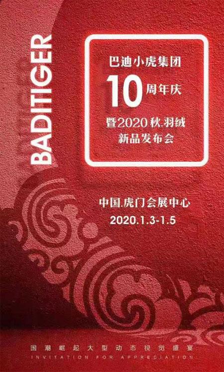2020惊艳开场 巴迪小虎十周年盛典暨新品发布邀您共度