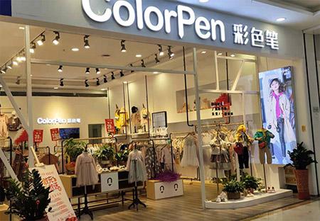 臻·彩|ColorPen彩色笔2020秋&羽绒新品发布会