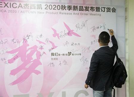 杰西凯JIEXICA 2020秋季新品发布会暨订货会圆满落幕