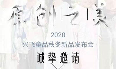 备战2020年 兴飞童品2020秋冬新品发布会倒计时