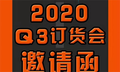 盛情邀请 匹克儿童2020 Q3新品发布会即将举办