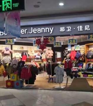 邦卫佳尼天津大沽南路店盛大开业了
