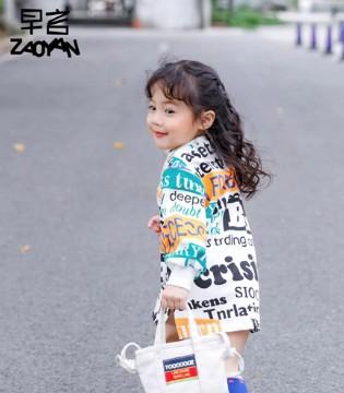 2020新年可期    祝贺图零钱品牌再次牵手品牌童装网