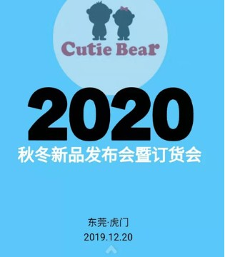 盛情邀请 Cutie Bear2020秋冬新品发布会