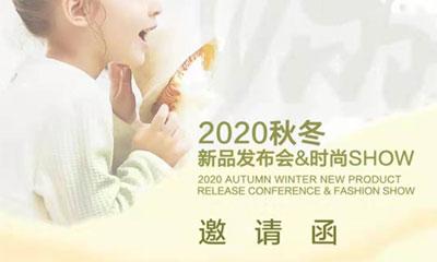 终于等到你 三木比迪2020秋冬新品发布会&时尚SHOW