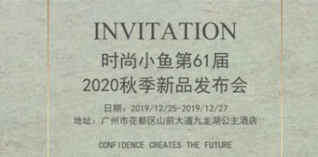 时尚小鱼第61届 2020秋季新品发布会