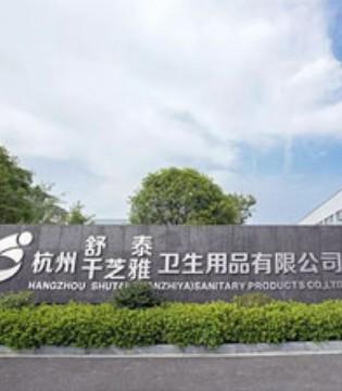 展商推荐:只为给中国宝宝带来舒适安全的卫生护理用品