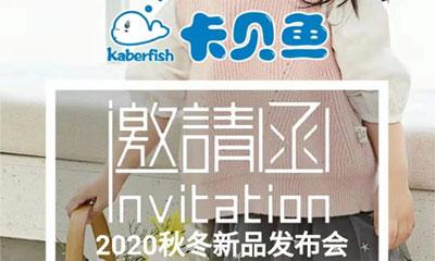 卡贝鱼2020秋冬新品发布会 重庆站即将开幕