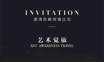 艺术觉旅 RBIGX 2020秋季新品发布会期待您的到来