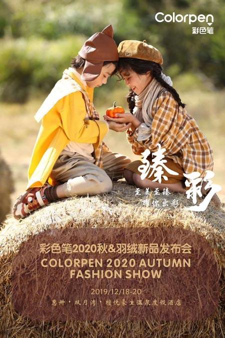 诚挚邀请 彩色笔童装2020秋冬羽绒新品发布会即将举办