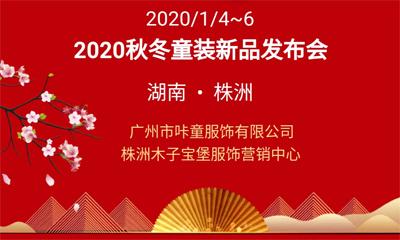 抓住机遇 卡贝鱼2020秋冬新品发布会株洲站即将举办