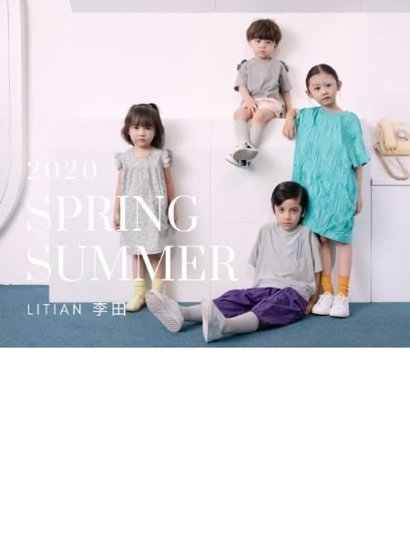 李田童装品牌2020春夏新品