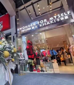 深圳龙岗 卡琪屋&WFORM 女装生活馆盛大开业了