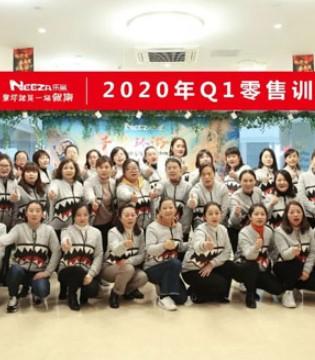 NEEZA 20Q1零售训练营 燃冬奋斗 冲刺年关 !