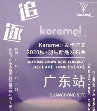 "Karamel ""追逐""之旅 2020秋&羽绒新品发布会圆满落幕"
