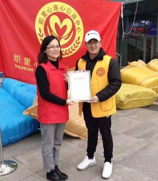 林芊国际・以爱之名 携手织里心连心公益爱心暖衣捐赠