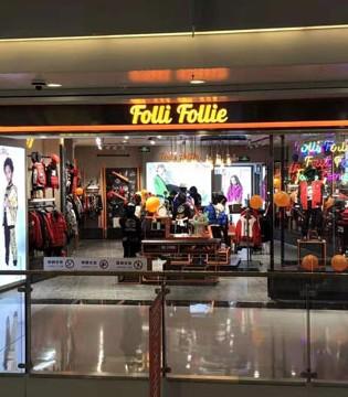 超IN潮态度 Folli Follie北京新店盛大开业!