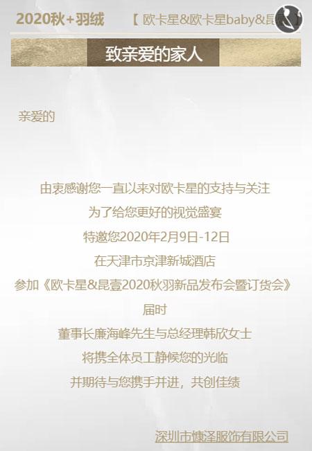 回归初心 欧卡星&昆壹2020秋+羽绒新品发布会即将召开