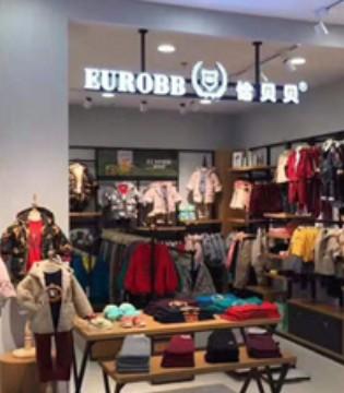 祝贺河北保定恰贝贝品牌第5店盛大开业了