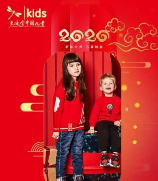 红蜻蜓KIDS 宝贝们元旦快乐 鼠年吉祥