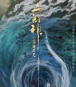 《二郎神之深海蛟龙》正式官宣 暂定于2020年上映