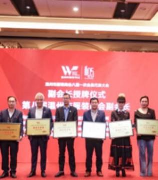 贺浙江万顺服饰有限公司当选温州市服装商会副会长单位