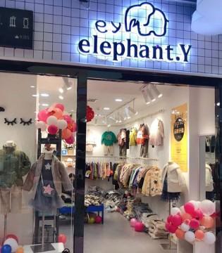 热烈庆贺elephantY韩版童装第436家加盟店开业