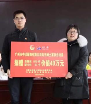 温暖冬季 广州中琰服饰有限公司开启暖心公益行