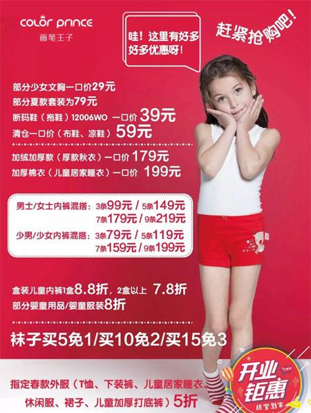 画笔新店开业 重庆奥特莱斯 春节旅游圣地!