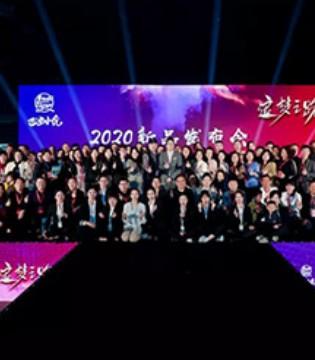 祝贺巴迪小虎10周年庆暨2020新品发布会取得圆满成功