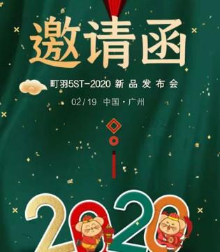 町羽5ST-2020秋冬新品发布会 广州站约定你!