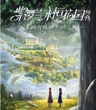 《紫罗兰永恒花园 外传》伟大的动画跨越时空来陪伴