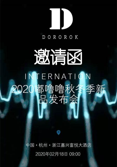 敬请期待 Dororok嘟噜噜 2020秋冬新品发布会即将举行
