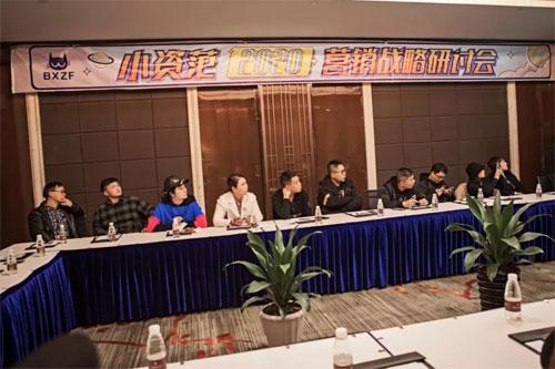 BXZF 小资范2020秋冬新品品鉴会圆满结束