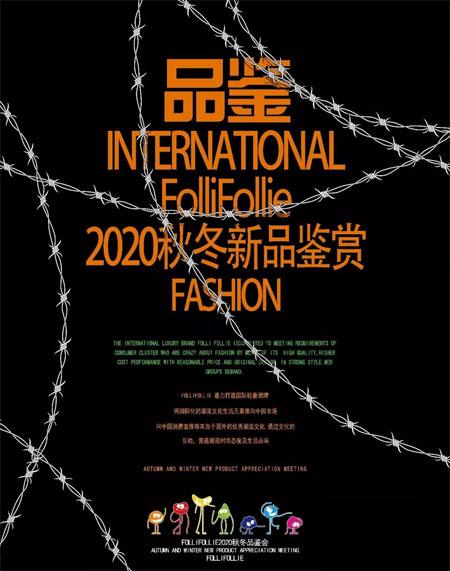 FolliFollie 2020秋冬新品品鉴会圆满落幕