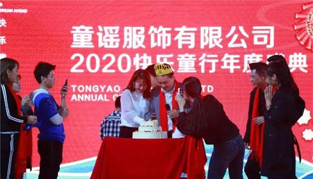 """快乐""""童""""行 啾比乐2020年会庆典"""