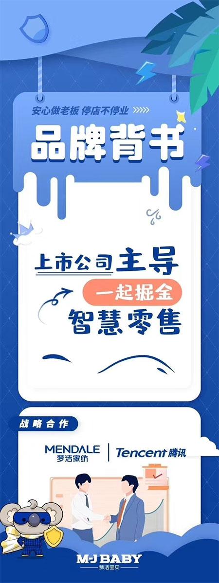 停店不停业 梦洁宝贝线上招商3月16日等你来会!