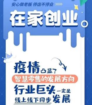 停店不停业 梦洁宝贝线上招商3月9日等你来会!