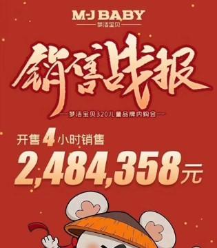 捷报!梦洁宝贝320品牌内购会开播4小时业绩突破200万