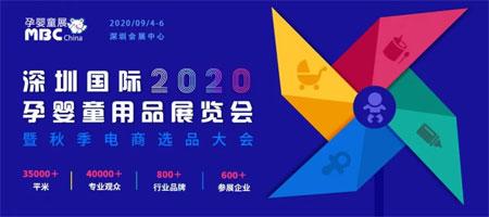 【通知】MBC展纳入深圳市国内重点经贸科技类展会目录